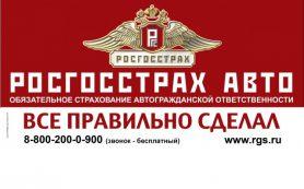ФАС оштрафовала «Росгосстрах» за навязывание услуг