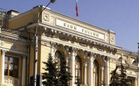 ЦБ отозвал лицензию у ростовского «Стелла-Банка»