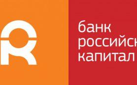 Банк-санатор «Российский капитал» получил убыток