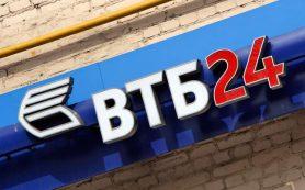ВТБ24 вслед за «Сбербанком» снижает ставки по вкладам
