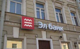 Выплаты вкладчикам «Эл банка» начнутся до 19 мая