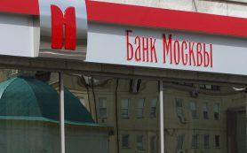 ВТБ присоединил «Банк Москвы»