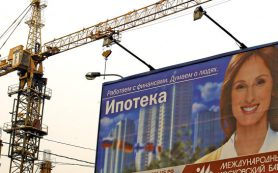 В России рынок ипотеки за 10 лет вырос почти в 100 раз