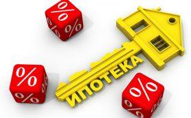 В России ограничили размер неустойки по ипотечным кредитам