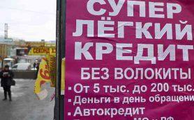 За год россияне взяли «быстрых и легких кредитов» на 117,5 млрд рублей