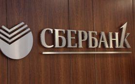 Сбербанк осуществит выплаты вкладчикам лишившегося лицензии ЕвроситиБанка