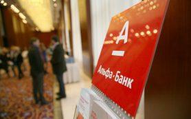 «Альфа-банк» стал региональным партнером ФИФА