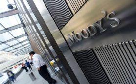 Moody's улучшило прогноз ВВП развивающихся стран G20