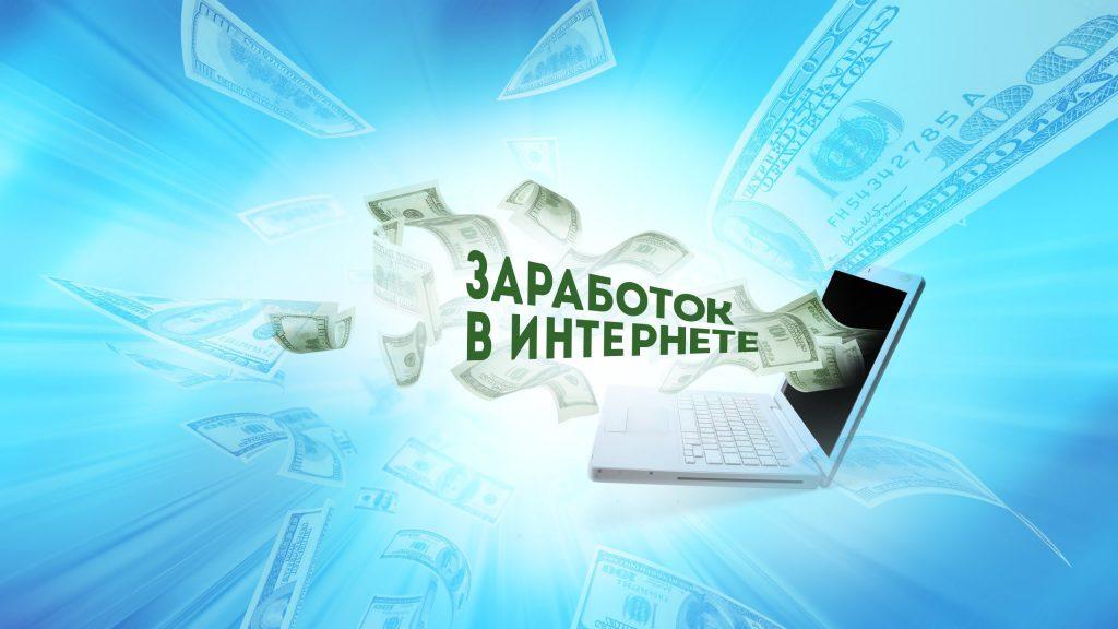 Заработок на написании курсовых и дипломных работ, работа в интернете для студентов без вложений от до рублей студенты могут найти работу в интернете без вложений и обмана на специальных интернет-сервисах, биржах фриланса для студентов, где предлагают вакансии