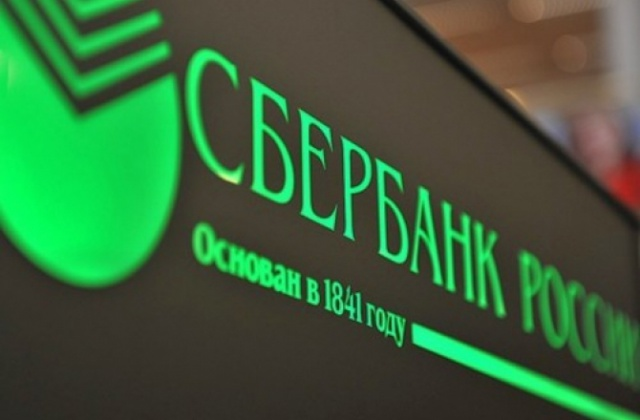 Сбербанк снизил ставки по вкладам физлиц