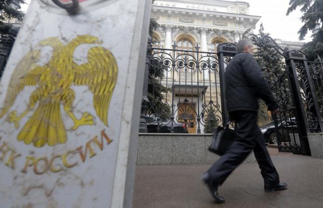 Сотрудникам ЦБ РФ запретят брать кредиты в банках