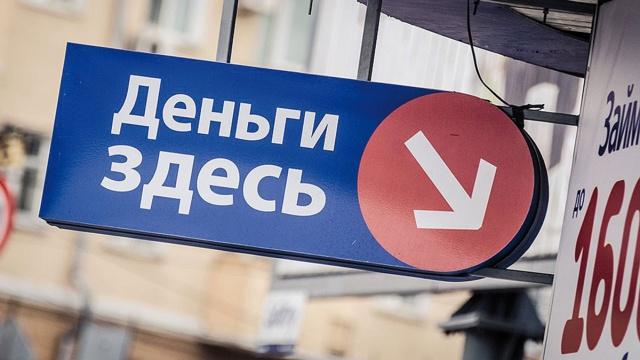 79% россиян назвали неудачным время для кредита