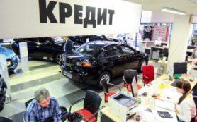 Доля автокредитов в России выросла