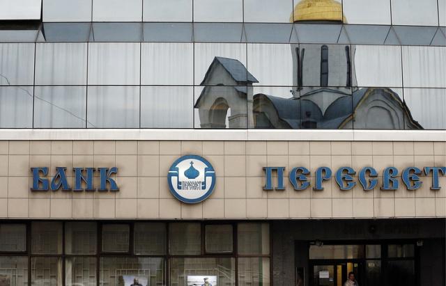 ЦБ ввел временную администрацию в банк «Пересвет»
