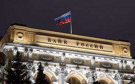 Центробанк отключил банк «Метрополь» от своей платежной системы