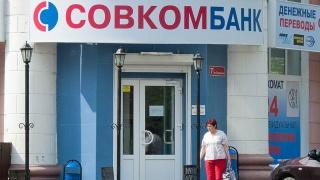 АКРА присвоило рейтинг «Совкомбанку»