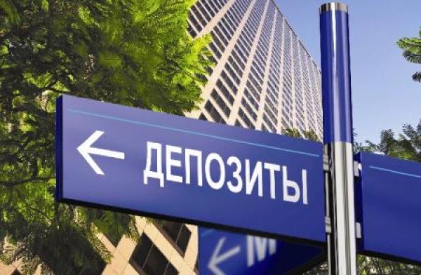 Депозиты снизятся ниже уровня ключевой ставки