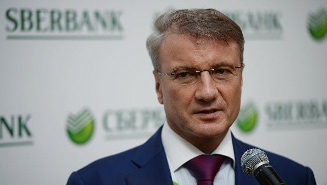 Сбербанк не будет расширять бизнес за рубежом, пока сохраняются санкции