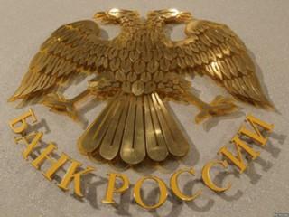 ЦБ отключил «Вологдабанк» от своей платежной системы