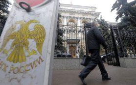 Банк России отозвал лицензии у трех банков