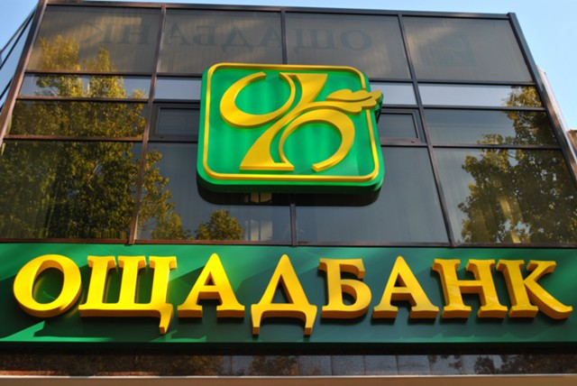 Украина спасет Ощадбанк и Укрэксимбанк за $250 млн