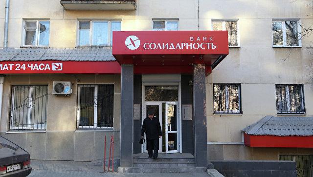ЦБ РФ отключил самарский банк «Солидарность» от своей платежной системы