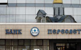 Банк «Пересвет» выпустит облигации на 125 млрд руб
