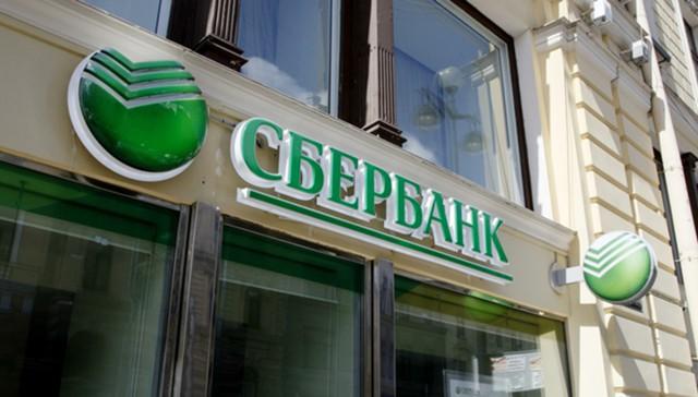 Сбербанк снизил ставки по вкладам