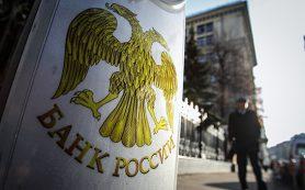 Международные резервы РФ снизились на $0,5 млрд