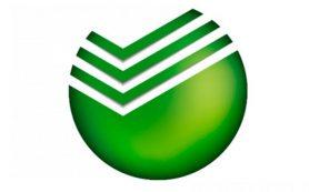 Сбербанк опустил базовую ставку по ипотеке