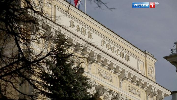 Центробанк отозвал лицензию у Татфондбанка и ИнтехБанка