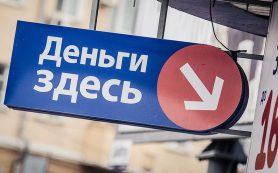 ЦБ: «Чистка» рынка МФО не сказалась на заемщиках