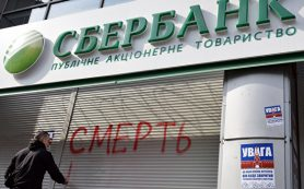 Украина ввела санкции против российских банков