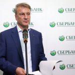 Греф прокомментировал украинские санкции против Сбербанка