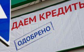 ОКБ: кредитование населения снизилось в феврале
