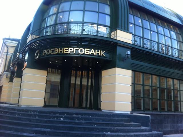 ЦБ отключил «Росэнергобанк» от системы платежей