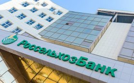 Государство докапитализирует РСХБ на 30 млрд рублей