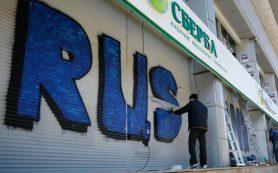 Сбербанк ушел из Украины без денег