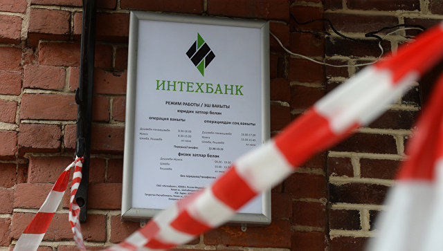 Арбитраж Татарстана признал банкротом казанский Интехбанк
