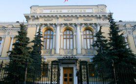 ЦБ понизил прогноз роста ВВП РФ на I-II кварталы
