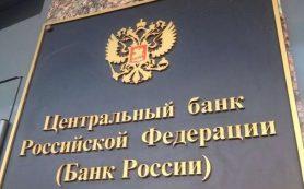 ЦБ выбрал ограничения для банков с базовой лицензией