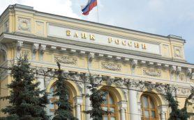 Российские банки разделят по типу лицензий