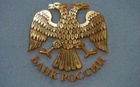 Банк России совместно с КЦ закрыл 8 сайтов нелегальных кредиторов