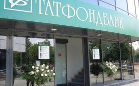 Татфондбанк признан банкротом