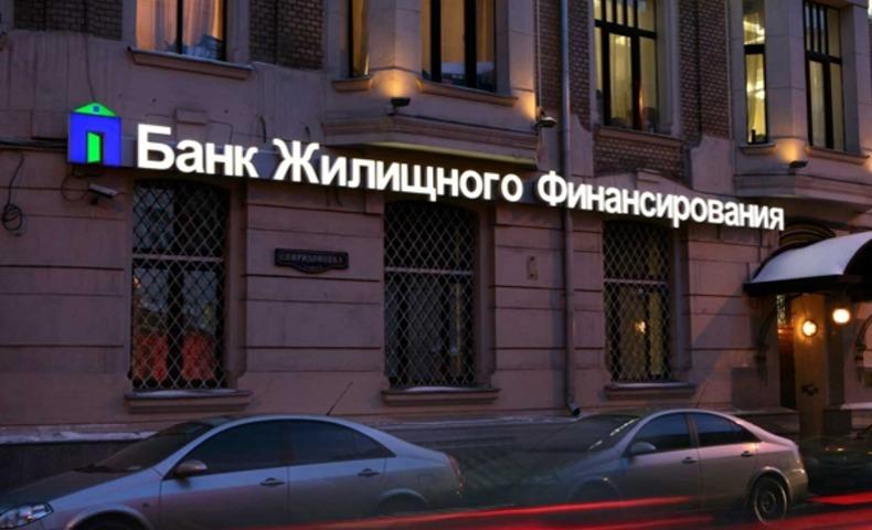 Банк Жилищного Финансирования снизил ставки по вкладам в рублях