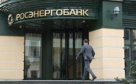 Отрицательный капитал Росэнергобанка составил почти 23,5 млрд рублей