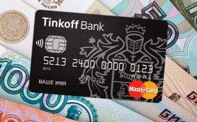 Кредит наличными в Тинькофф. Преимущества, особенности