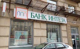 Банк «Интеза» ожидает роста экономики России в 2017 году на 1,5%
