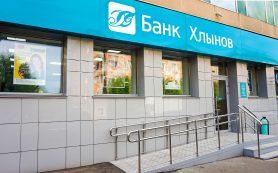 Банк «Хлынов» изменил линейку предложений кредитов для бизнеса