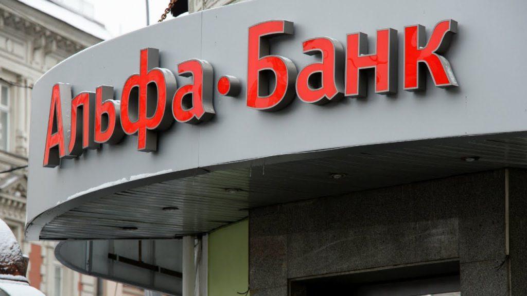 Альфа-Банк снизил ставки по депозитам для юридических лиц